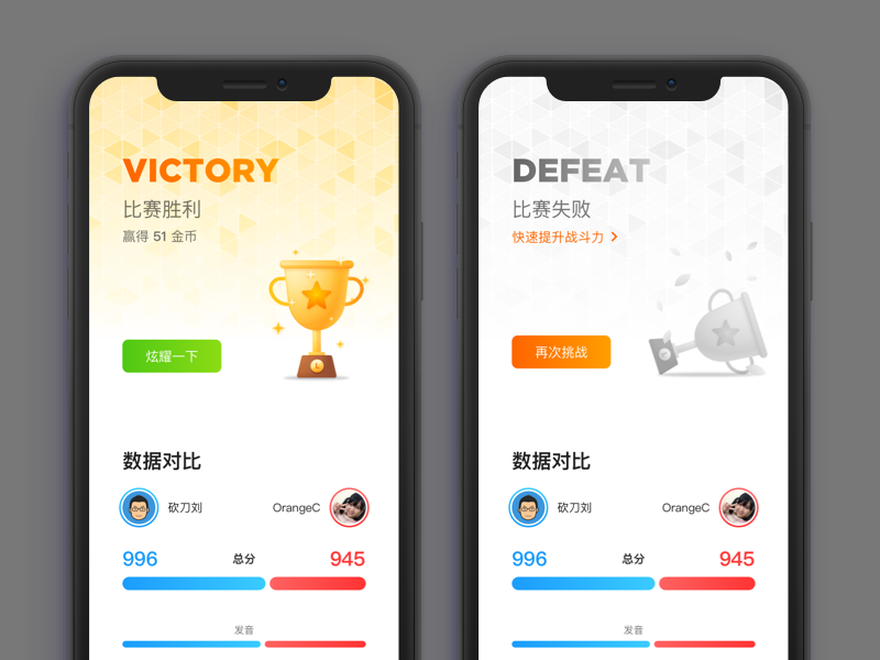 English Battle Result result battle pk mobile ios ui iphone