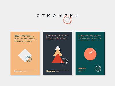 VECTOR type square triangle circle constructivism suprematism typography minimalism