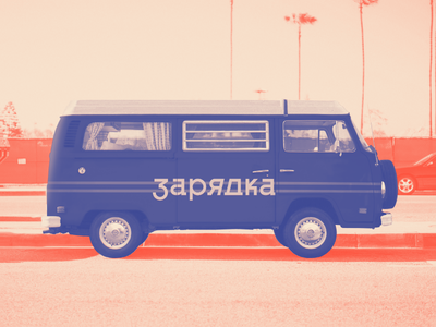 """ZARYADKA"" brandidentity identity energy sport suprematism constructivism minimalism ussr electro power charging sharing"