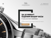 LANDING PAGE • LOMBARD WATCHES • LOMBARD MANUFACTURE LLC.