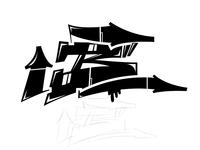 Letter B ze badbwoy