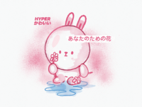 Kawaii Bunny Flower