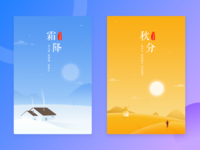 Chinese solar terms