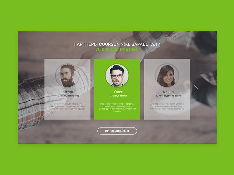 Courson (landing page, webdesign) веб-дизайн дизайн ui ux webdesign design web h00kdump108 h00kdump ki