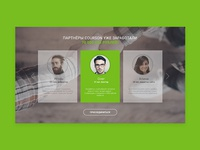 Courson (landing page, webdesign)