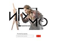 IGUMO, concept version 2 (webdesign)