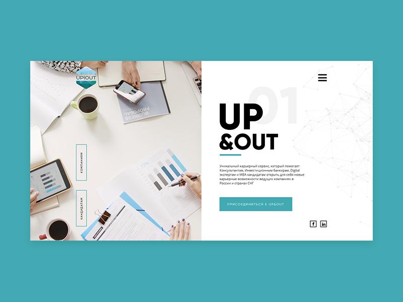 UP&OUT (webdesign) веб-дизайн дизайн design webdesign web ui ux h00kdump108 h00kdump ki