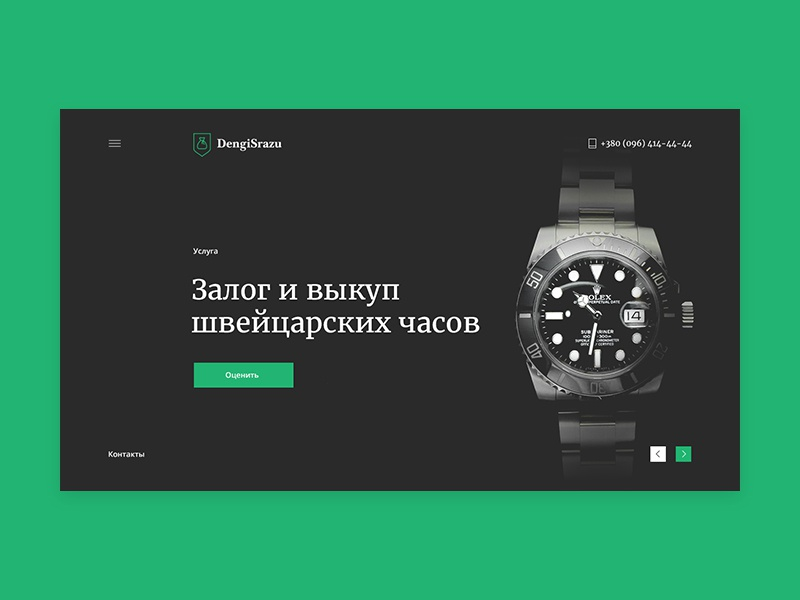 DengiSrazu (webdesign) веб-дизайн дизайн design webdesign web ui ux h00kdump108 h00kdump ki