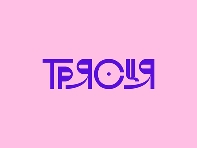 Трясця / Triastsia logo graphic  design ukrainian cyrillic lettermark lettering logotype type logo typography type