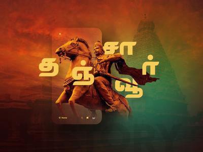 Daily UI#008 Thanjavur Big Temple