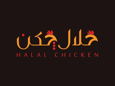Halal Chicken design logo basra fried chicken restaurant islam halal