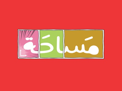Mesaha Logo art story drawing painting team magazine iraq arabic comic comics logo mesaha