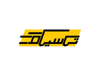 Taxicom Logo iraq travel fast typeface text yellow car logo typography arabic taxi