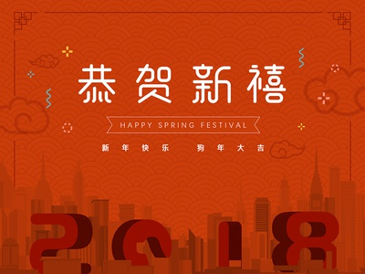 Happy Spring Festival !