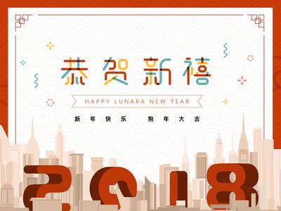 Chinese New Year 恭贺新禧