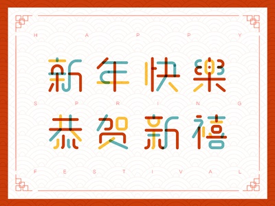 Chinese Spring Festival Typography