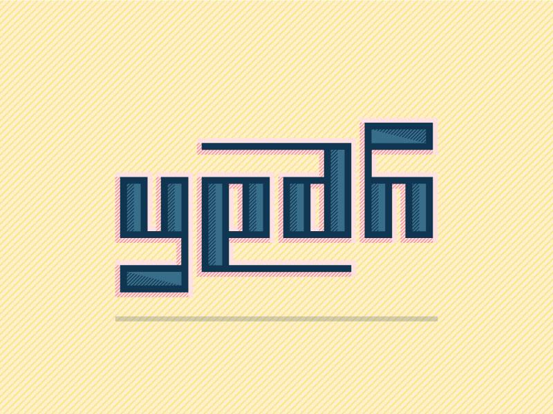 yeah yeah vector ambigram illustration lettering flat pattern upside down