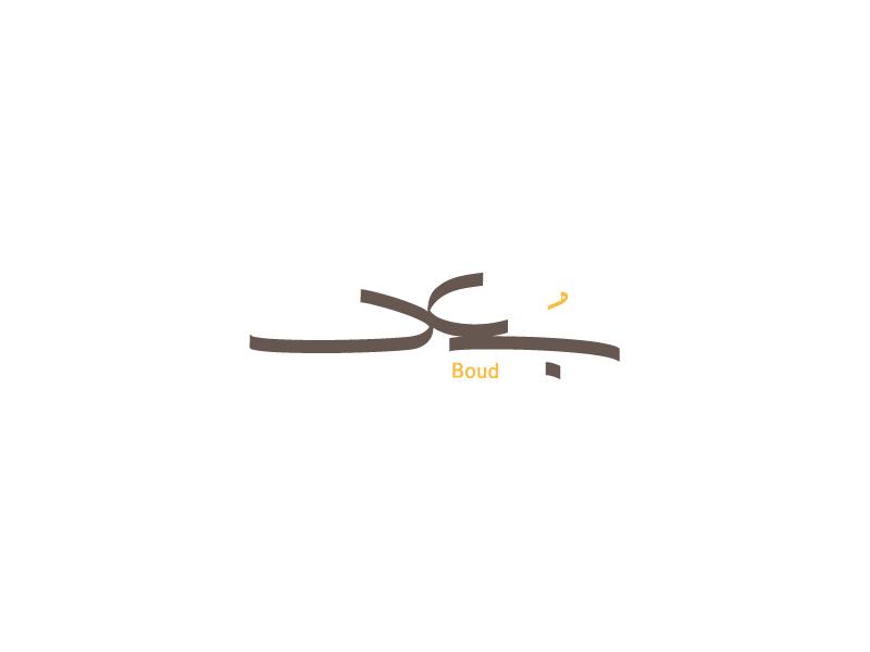 Boud saudi riyadh investment building dimensions real estate calligraphy artistic arabic boud