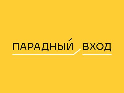Front door front shop door simple illustration type lettering font letter branding brand identity logotype logo