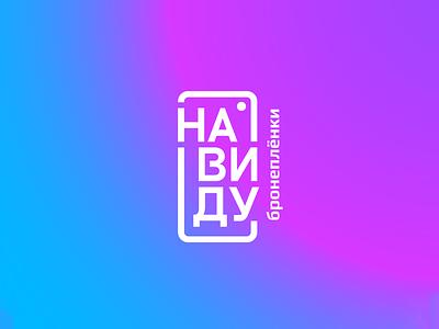 in sight phones protective simple illustration type lettering font letter branding brand logotype logo identity