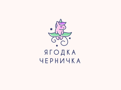 Blueberry berry baby clothes leaves plant berry blueberry unicorn design font letter branding brand logotype logo identity
