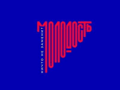 Youth hookah tobacco youth design font letter branding brand logotype logo identity
