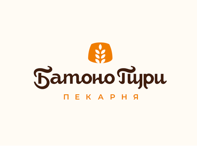 Batono Puri harvest rye millet ears bread tandoor puri batono baton bakery design font letter branding brand logotype logo identity
