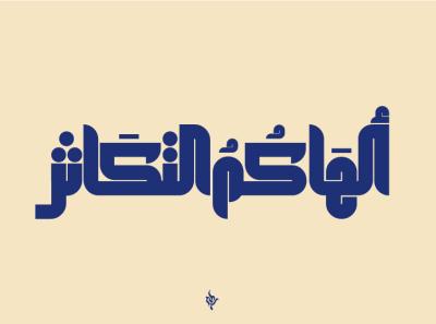 Arabic typo typography arabic logo arabic calligraphy logo design logodesigner logodesign تايبو logo typo arabic