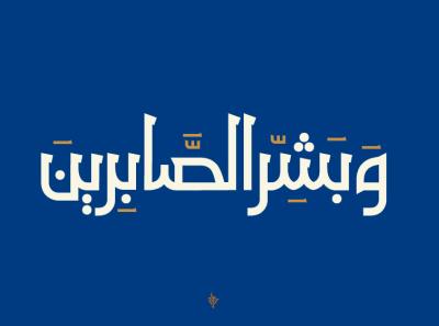 Arabic Typo / Quran typography arabic logo arabic calligraphy logo design logodesigner logodesign تايبو logo typo arabic