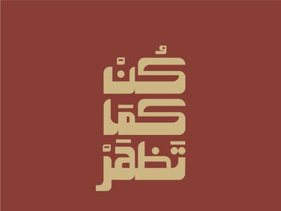 Arabic quote typography arabic logo arabic calligraphy logo design logodesigner logodesign logo تايبو typo arabic