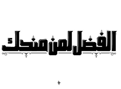Arabic quote logodesigner arabic logo typography logo تايبو typo arabic