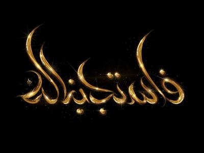 arabic calligraphy typography arabic logo arabic calligraphy logo design logodesigner logodesign logo تايبو typo arabic