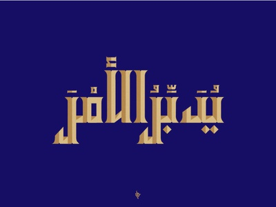 Arabic typo typography logo design logodesigner logodesign logo تايبو arabic typo