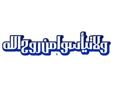Arabic typography arabic calligraphy arabic logo typography تايبو typo arabic