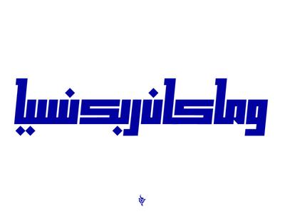 Arabic Typography logodesign logodesigner arabic logo arabic logo logo design typo تايبو