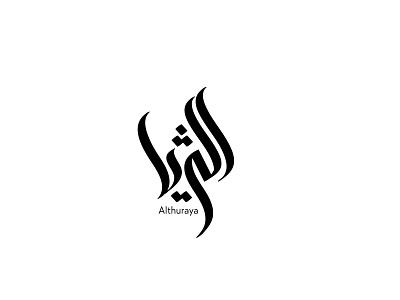 AlThuraya - Arabiclogos branding typography arabic logo arabic calligraphy logodesigner logodesign logo تايبو typo arabic