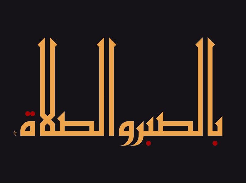 Kuficscript kufic typography arabic logo arabic calligraphy logo design logodesigner logodesign logo typo arabic