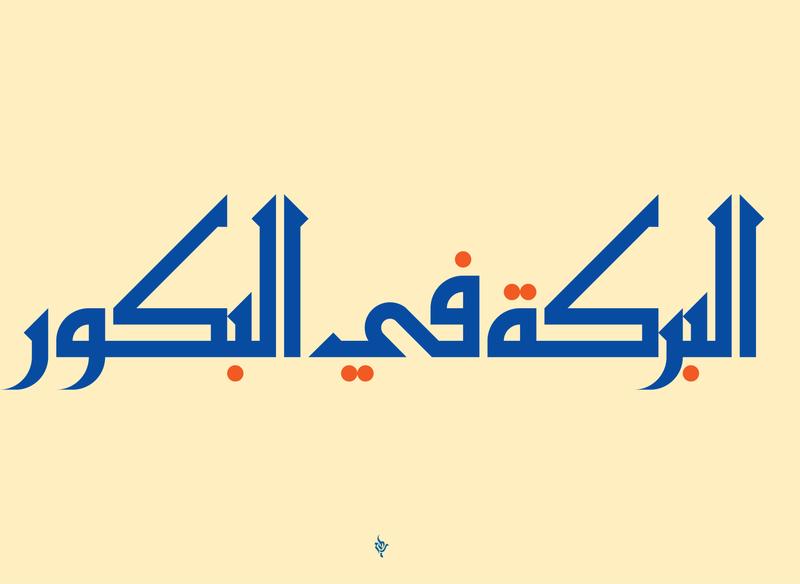 Kufi kufi calligraphy kufic kufi arabic calligraphy typography تايبو typo arabic