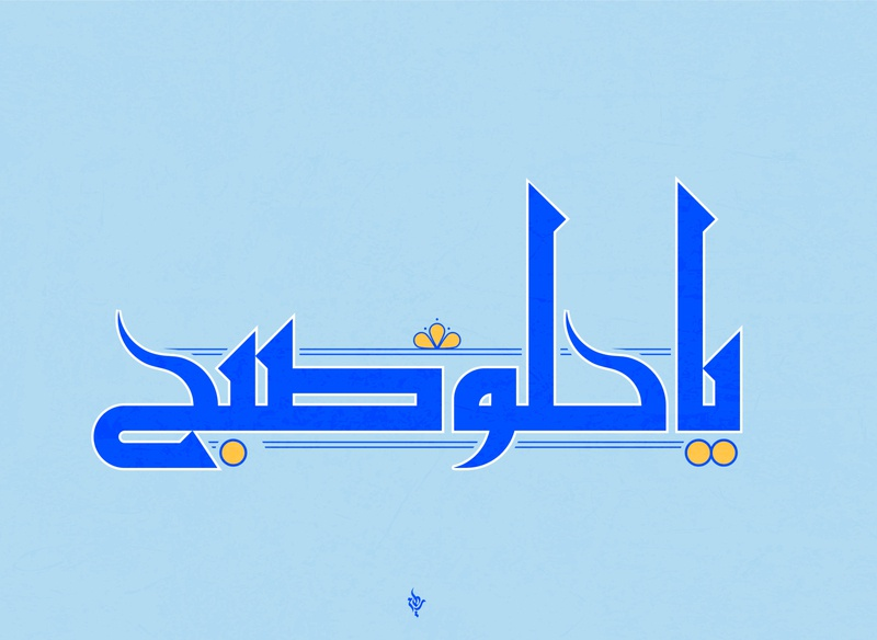 Kufiscript arabic logo arabic calligraphy logo design typography logodesigner logodesign logo تايبو typo arabic