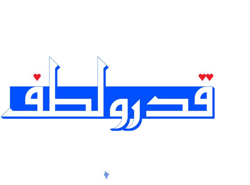 Kufi calligraphy logo design logodesign logo logodesigner arabic logo arabic calligraphy typography تايبو typo arabic