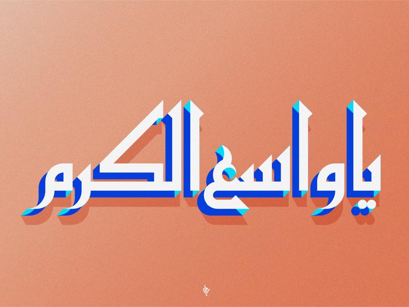 Kufi - كوفي typography arabic logo arabic calligraphy تايبو typo arabic