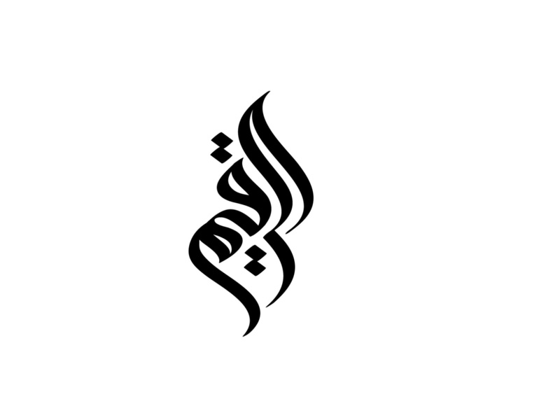 Al-Raqeem logo design arabic logo arabic calligraphy logo design logodesigner logodesign logo تايبو typo arabic