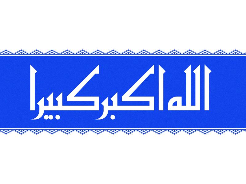 Takbeer - تكبير arabic kufi kufi calligraphy design typography arabic calligraphy typo
