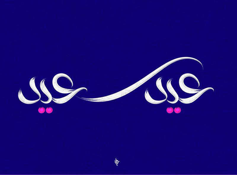 عيد سعيد arabic calligraphy arabic logo typography logodesigner logo تايبو typo arabic