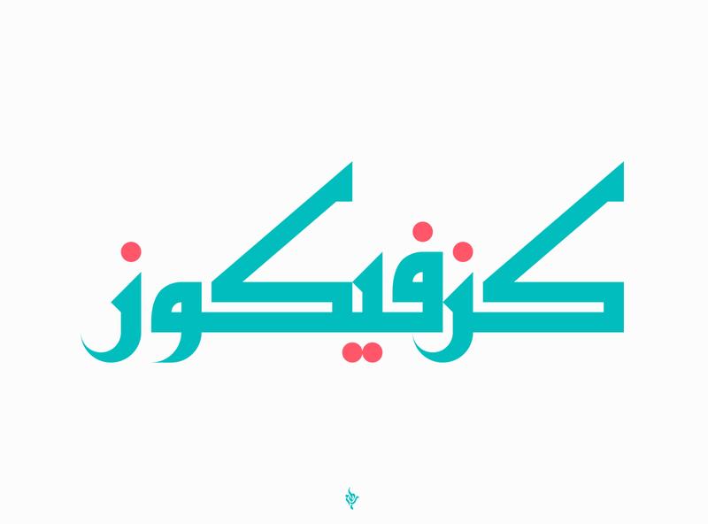 Kufi / كوفي typography arabic calligraphy logodesign logodesigner logo تايبو typo arabic