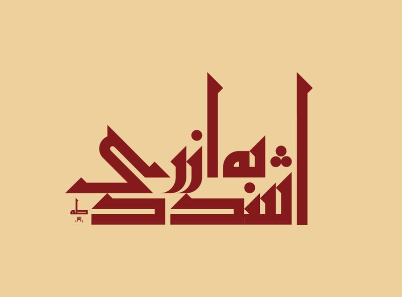 Kufi I كـوفـي kufic kufi typography arabic calligraphy تايبو arabic typo