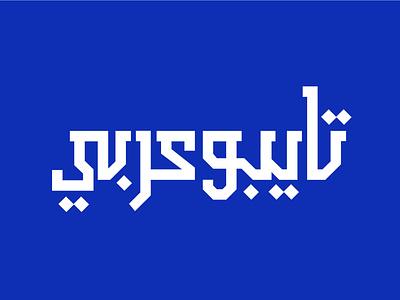 Arabic typo design تايبو typo arabic