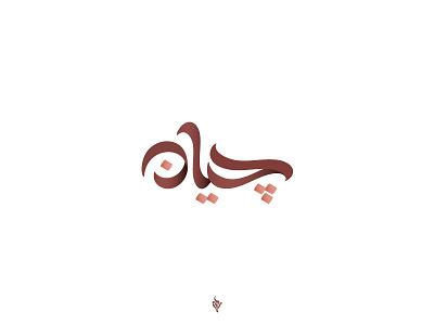 arabic logos typography logo design arabic logo arabic calligraphy logodesign logodesigner logo تايبو typo arabic