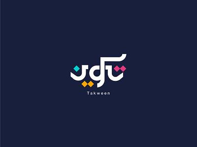 Takween I تـكوين freelancer typography arabic logo logodesign logodesigner logo تايبو arabic typo
