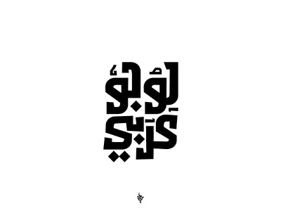 Arabic logo arabic calligraphy branding typography arabic logo logodesign logodesigner logo تايبو typo arabic